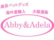 姫系ペットグッズ 海外直輸入 犬服通販 「Abby&Adela」