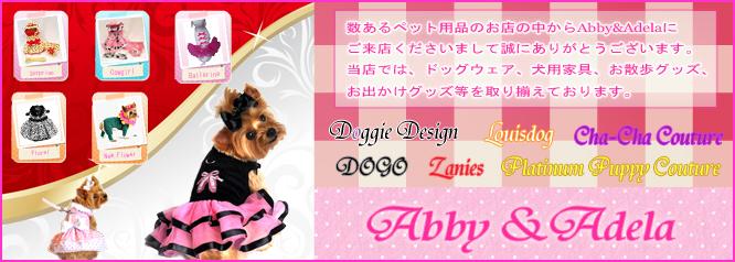 姫系ペットグッズ 海外直輸入 犬服通販 Abby&Adela